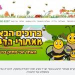 """מאחורי הדבש – כפר חב""""ד"""