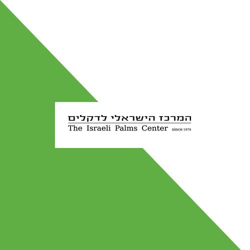 המרכז הישראלי לדקלים