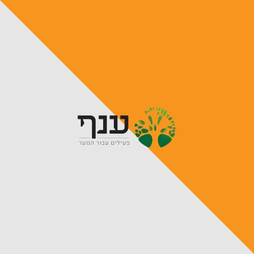 ענף – איגוד המטפלים בנוער