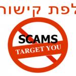 החלפת קישורים – תיזהר! מנצלים את האתר שלך!!!