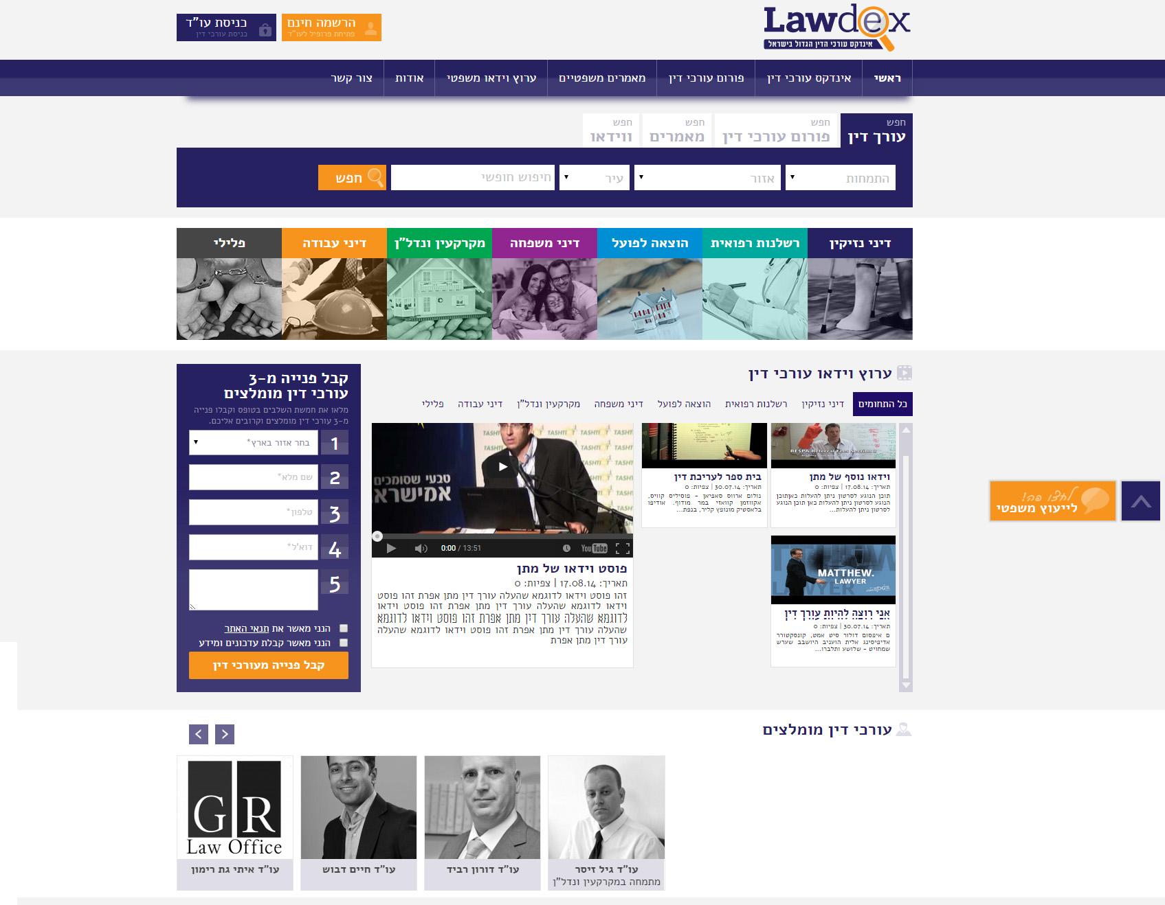 אינדקס חכם לעורכי דין