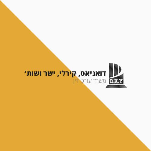 דואניס, קירלי, ישר ושות' – משרד עורכי דין