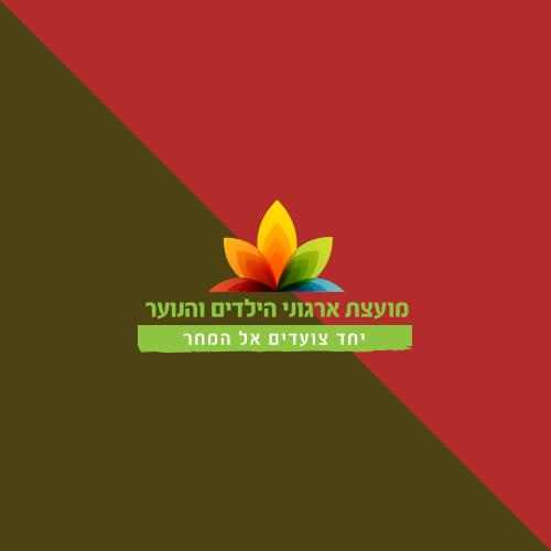 מועצת ארגוני הילדים והנוער
