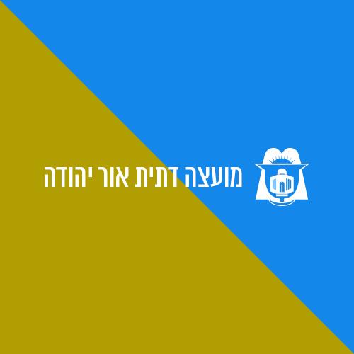 מועצה דתית אור יהודה