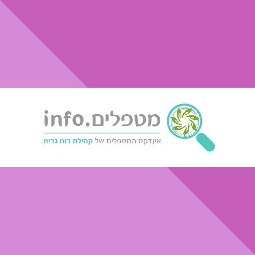 מטפלים – אתר אינדקס