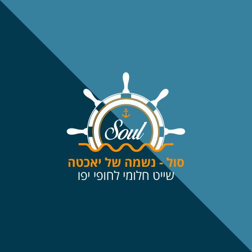 סול – נשמה של יאכטה