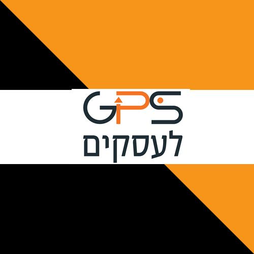 GPS לעסקים – ייעוץ וליווי עסקי